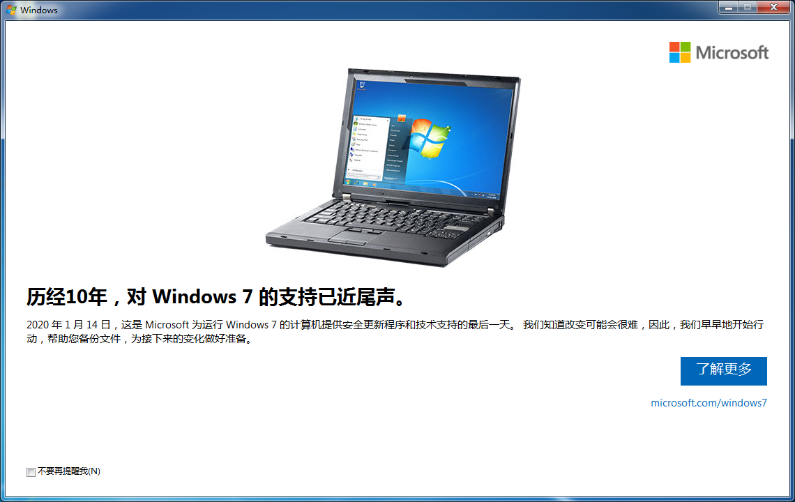 Windows 7 的背影