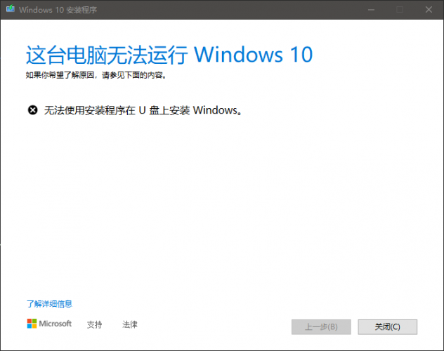 WTG 版本的 Windows 10 升级